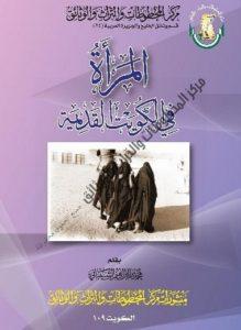 كتاب المرأة في الكويت القديمة