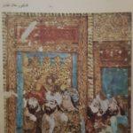 المخطوطات العراقية المرسومة في العصر العباسي