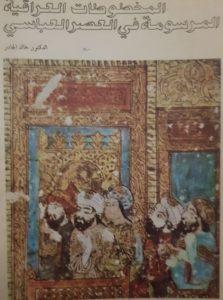 كتاب المخطوطات العراقية المرسومة في العصر العباسي