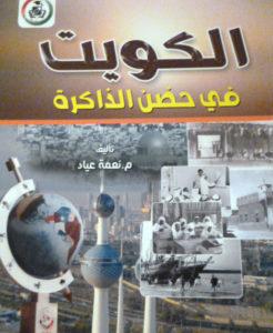 كتاب الكويت في حضن الذاكرة