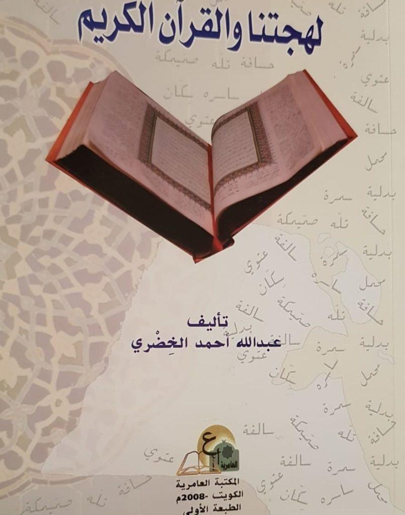 """كتاب """" لهجتنا والقرآن الكريم """" لمؤلفه عبدالله الخضري"""
