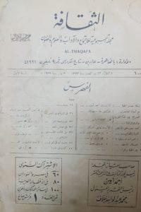 """مجلة الثقافية المصرية """" مقتنيات مركز المخطوطات والتراث """""""