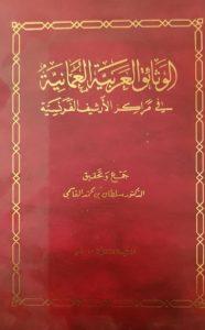 كتاب الوثائق العمانية في مراكز الأرشيف الفرنسية