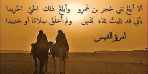 أجمل ما-كتب امرؤ القيس