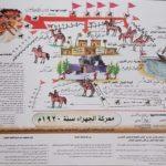 خارطة معركة الجهراء في تاريخ الكويت المعاصر