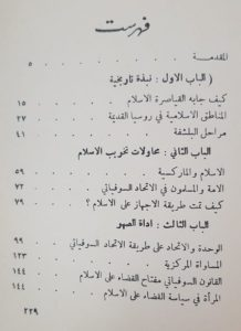 كتاب الهلال الشهيد ص 229