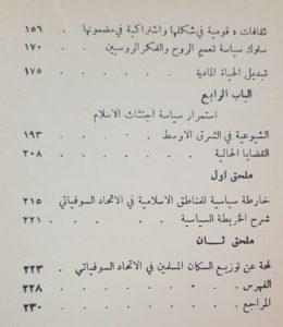 كتاب الهلال الشهيد ص 230