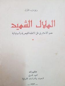 كتاب الهلال الشهيد
