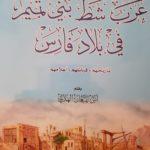 عرب شط بني تميم في بلاد فارس