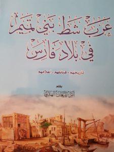 كتاب عرب شط بني تميم في بلاد فارس