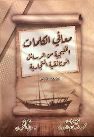 كتاب معاني الكلمات الخليجية