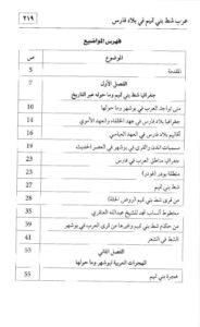 كتاب عرب شط بني تميم في بلاد فارس ص ( 219)