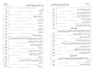 كتاب عرب شط بني تميم في بلاد فارس ص (220-221)