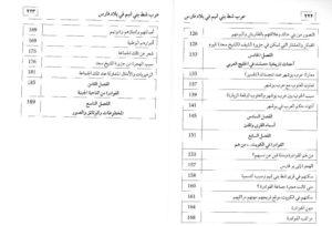 كتاب عرب شط بني تميم في بلاد فارس ص (222-223)