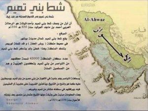 تواجد القبائل العربية في بلاد فارس