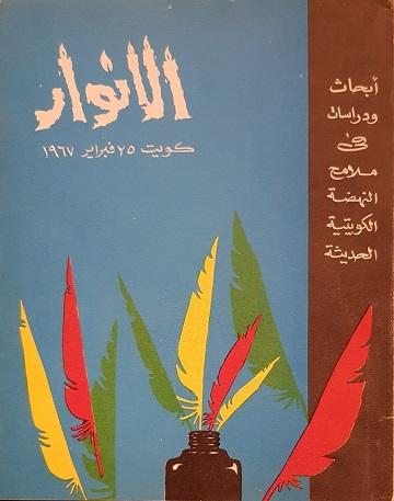 الأنوار كويت 25 فبراير 1967