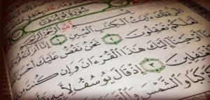 قرآنا عربيا غير ذي عوج