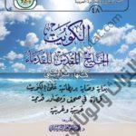 الكويت..الخليج المقدس للقدماء