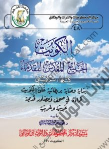 كتاب الكويت : الخليج المقدس للقدماء