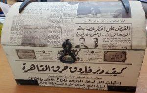 الصندوق الذي وثق ثوزرة مصر 1958 م