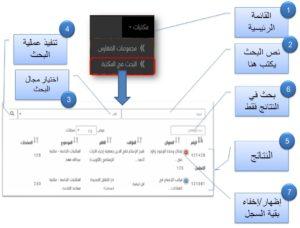 محرك البحث في مكتبة مركز المخطوطات والتراث
