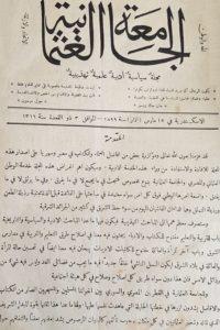 مجلة الجامعة العثمانية