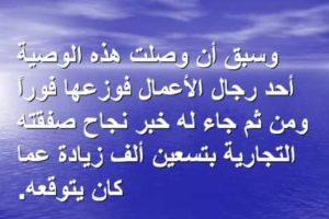جانب من وصية الشيخ أحمد المزعومة