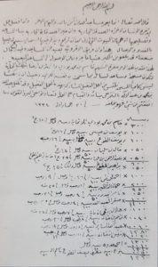 وثيقة تبرع تجار وأهل الكويت لبناء مسجد للقروية عام 1915م