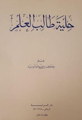 كتاب حلية طالب العلم