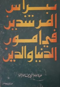 كتاب نبراس المهتدين للشيخ النيفر