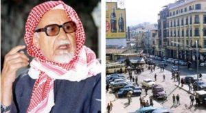 بيروت قبل الحرب وبعده