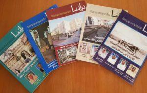 اصدارات مجلة تراثنا الورقية