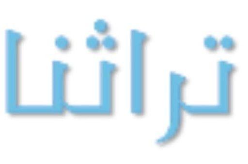 شعار مجلة تراثنا