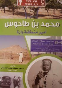 محمد بن طاحوس امير وارة