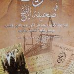 الكويت في صحيفة الفتح  قبل قرن