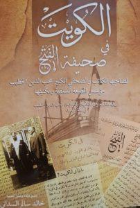 الكويت في صحيفة الفتح لصاحبها محب الدين الخطيب