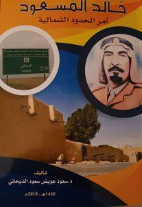 خالد المسعود آمر الحدود الشمالية للكويت