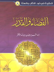 كتاب القضاء والقدر للعلامة الأشقر