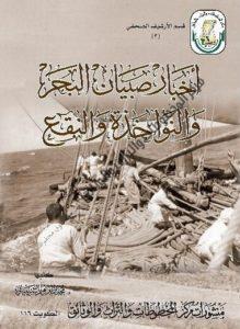 كتاب أخبار صبيان البحر والنواخذة والنقع