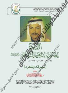الأديب جاسم بن إبراهيم الشيباني