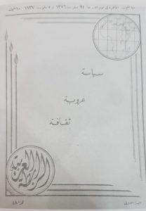 مجلة الرابطة العربية في احد اعرادها النادرة