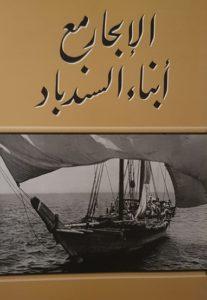 كتاب الإبحار مع أبناء السندباد