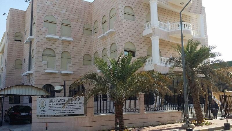 مبني مركز المخوطات و التراث و الوثائق 1
