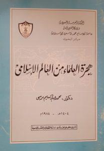 هجرة العلماء من العالم الإسلامي