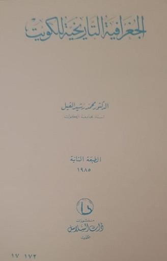 الجغرافية التاريخية للكويت