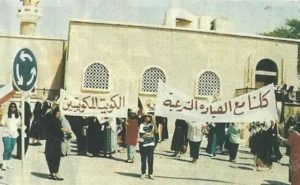 مواطنات كويتيات في تظاهرة حاشدة ترفض الإجتلال العرقي للكويت
