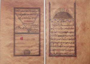 مخطوطة من مقتنيات مركز المخطوطات والتراث والوثائق ( الكويت )