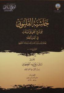 كتاب حاشية القيلوبي