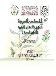 كتاب المصادر العربية للعلاج بالأعشاب الطبية