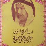 كتاب أسد الخليج العربي عبدالله السالم